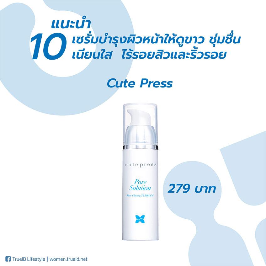 เซรั่ม บำรุงผิวหน้า : Cute Press -Pore Solution