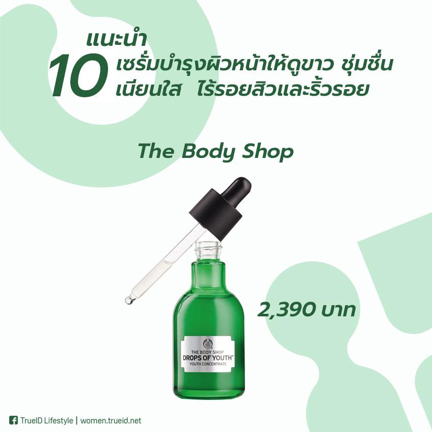 เซรั่ม บำรุงผิวหน้า : The Body Shop - Drops of YouthTM Youth Concentrate
