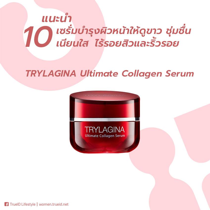 เซรั่ม บำรุงผิวหน้า : TRYLAGINA Ultimate Collagen Serum