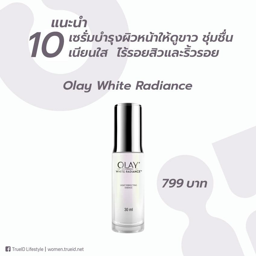 เซรั่ม บำรุงผิวหน้า : Olay White Radiance Light Perfecting Essence Serum