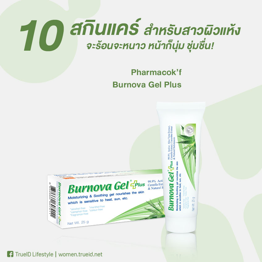 4. สกินแคร์ สำหรับสาวผิวแห้ง : Pharmacok'f Burnova Gel Plus