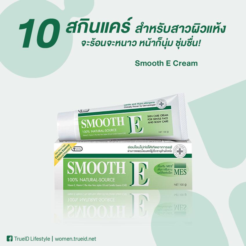 8. สกินแคร์ สำหรับสาวผิวแห้ง : Smooth E Cream