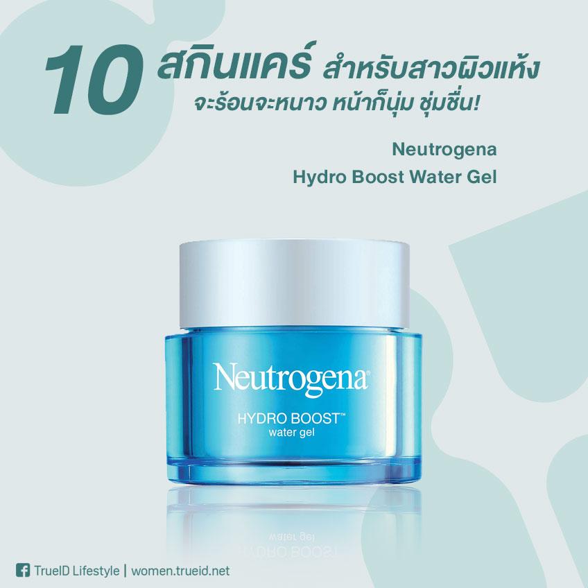 10. สกินแคร์ สำหรับสาวผิวแห้ง : Neutrogena Hydro Boost Water Gel