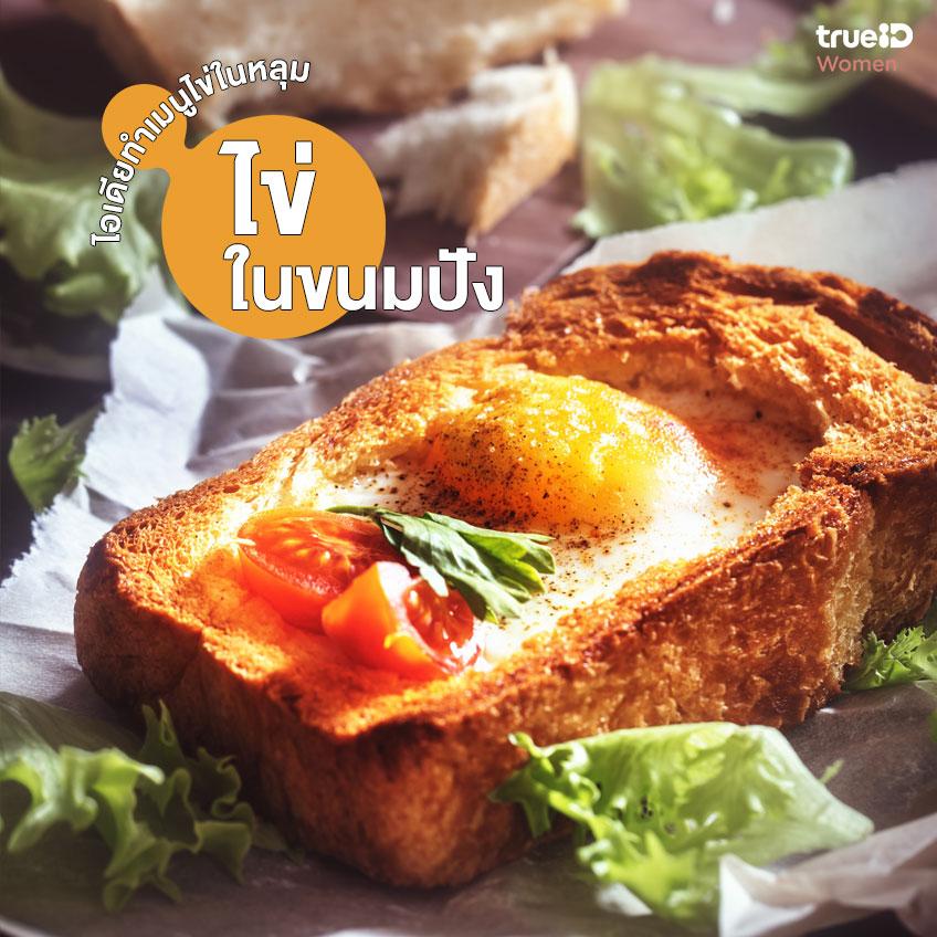 เมนูไข่ในหลุม เมนูที่ 2 ไข่ในขนมปัง