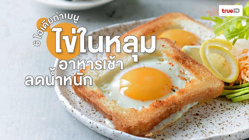 ผอมๆ ทำง่าย! 5 ไอเดียทำเมนูไข่ในหลุม อาหารเช้าลดน้ำหนักง่ายๆ แต่อิ่มนาน!