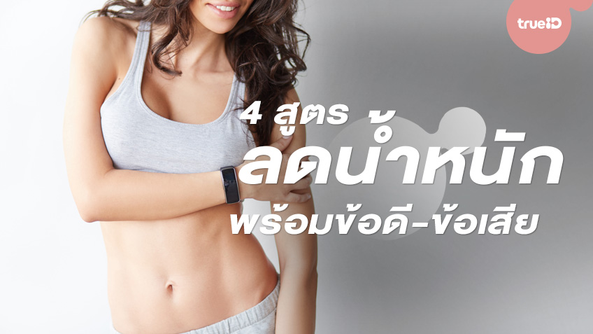รวม 4 สูตรลดน้ำหนักพร้อมข้อดี ข้อเสีย ลดแบบไหนอันตรายน้อยที่สุด