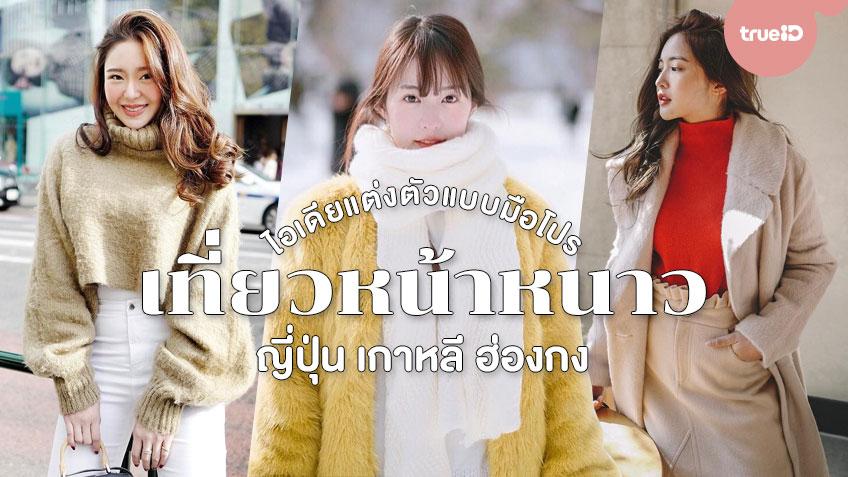 ไอเดียแต่งตัวเที่ยวญี่ปุ่น เกาหลี ฮ่องกง หน้าหนาวแบบมือโปร ฉบับดาราเซเลบสาวหน้าใส!
