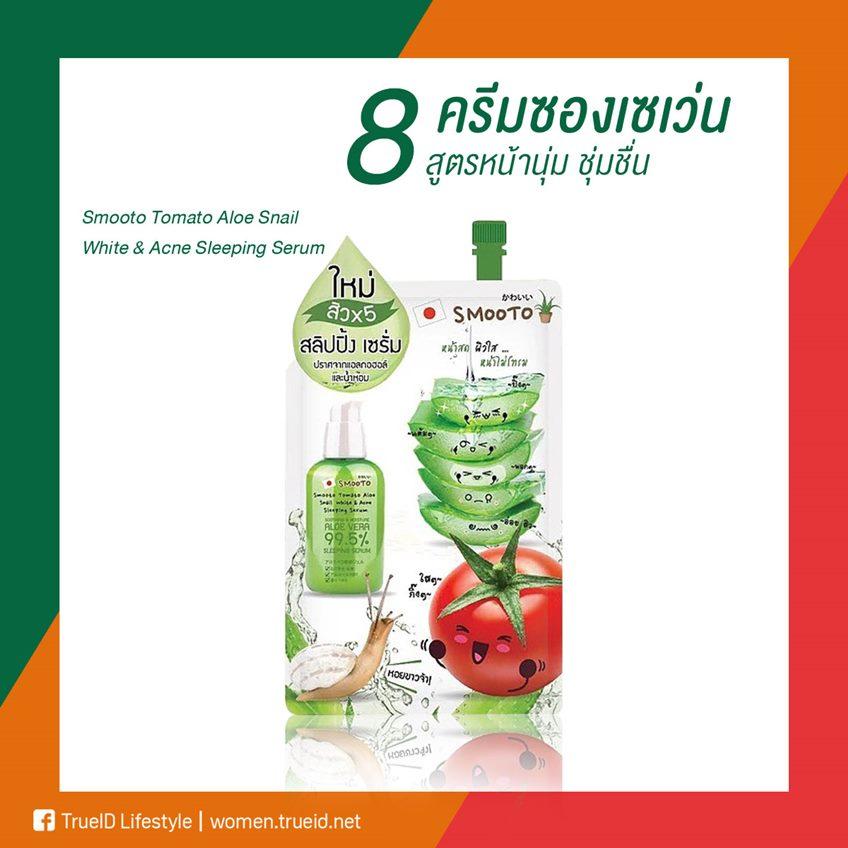ครีมซองเซเว่น : Smooto Tomato Aloe Snail White & Acne Sleeping Serum