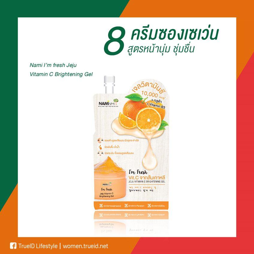 ครีมซองเซเว่น : Nami I'm fresh Jeju Vitamin C Brightening Gel