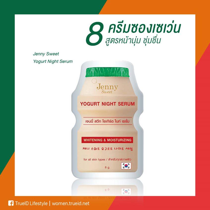 ครีมซองเซเว่น : Jenny Sweet Yogurt Night Serum