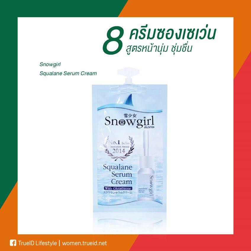 ครีมซองเซเว่น : Snowgirl Squalane Serum Cream