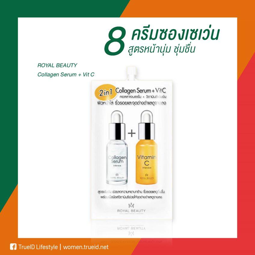 ครีมซองเซเว่น : ROYAL BEAUTY Collagen Serum + Vit C