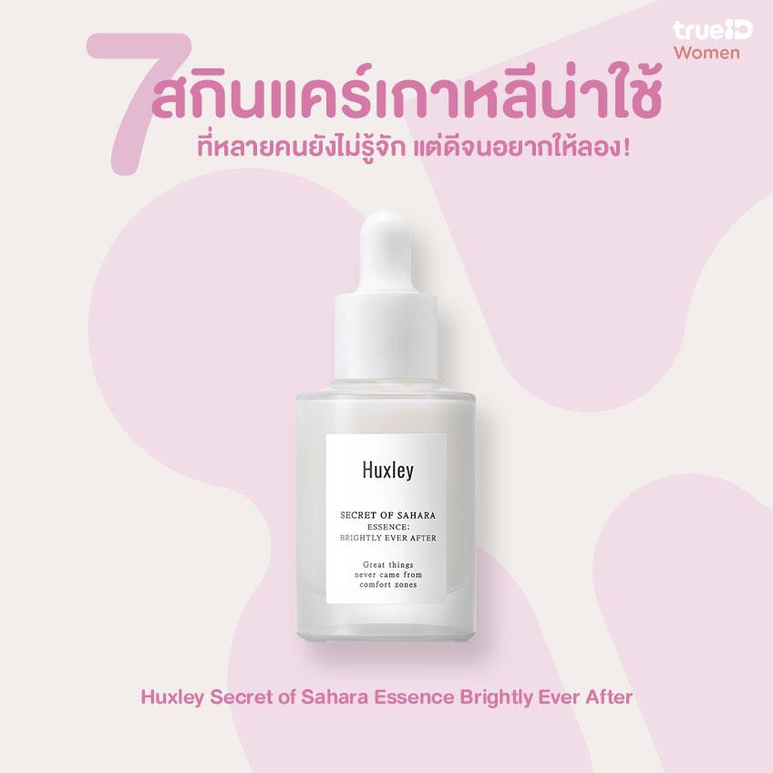 7 สกินแคร์เกาหลีน่าใช้ Huxley Secret of Sahara Essence Brightly Ever After