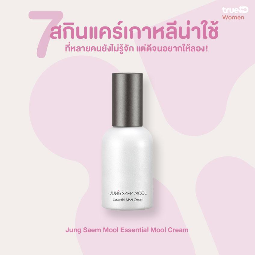 7 สกินแคร์เกาหลีน่าใช้ Jung Saem Mool Essential Mool Cream
