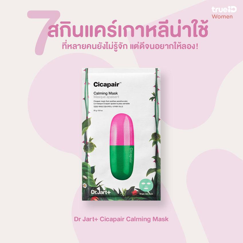7 สกินแคร์เกาหลีน่าใช้ Dr Jart+ Cicapair Calming Mask