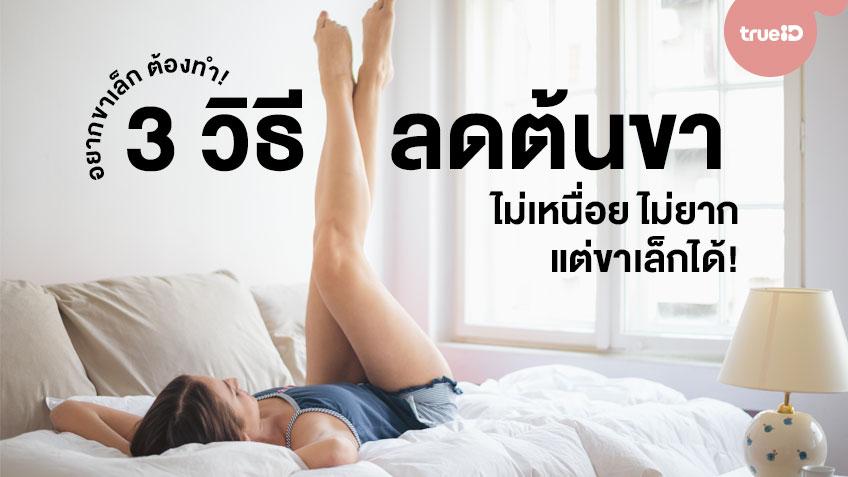 3 วิธีลดต้นขาง่ายๆ ไม่เหนื่อย ไม่ยาก แต่ขาเล็กได้!
