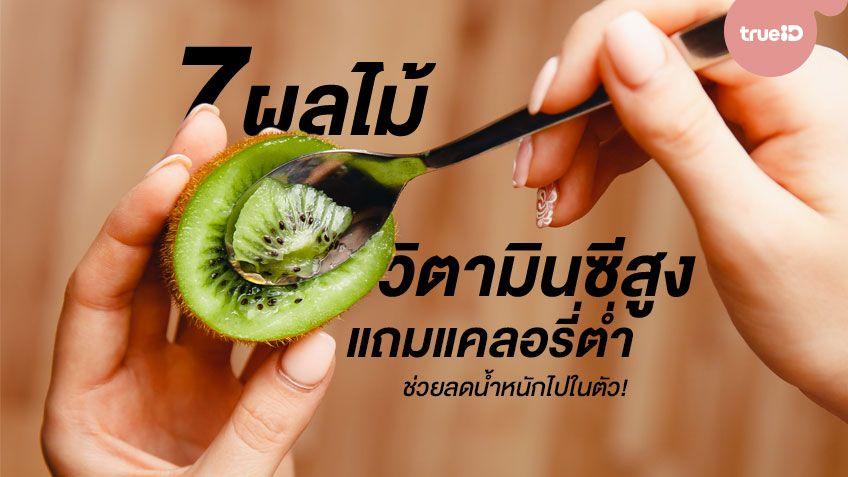 7 ผลไม้ วิตามินซีสูงงง แถมแคลอรี่ต่ำ ช่วยลดน้ำหนักไปในตัว!