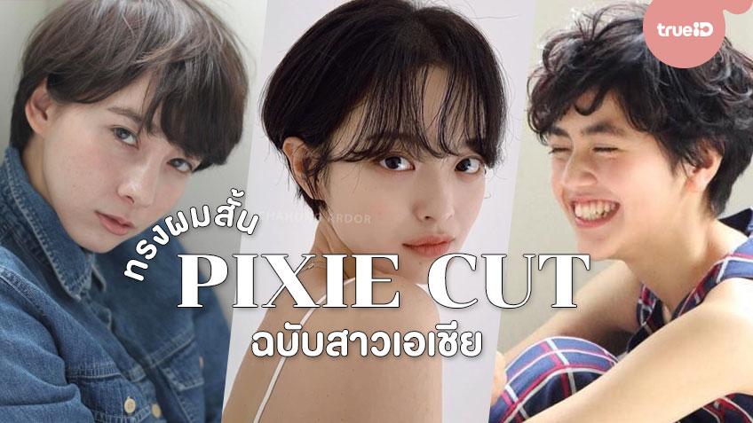 ทรงผมสั้น PIXIE CUT ฉบับสาวเอเชีย ตัดแล้วหน้าเด็ก กระชากวัยเว่อร์!