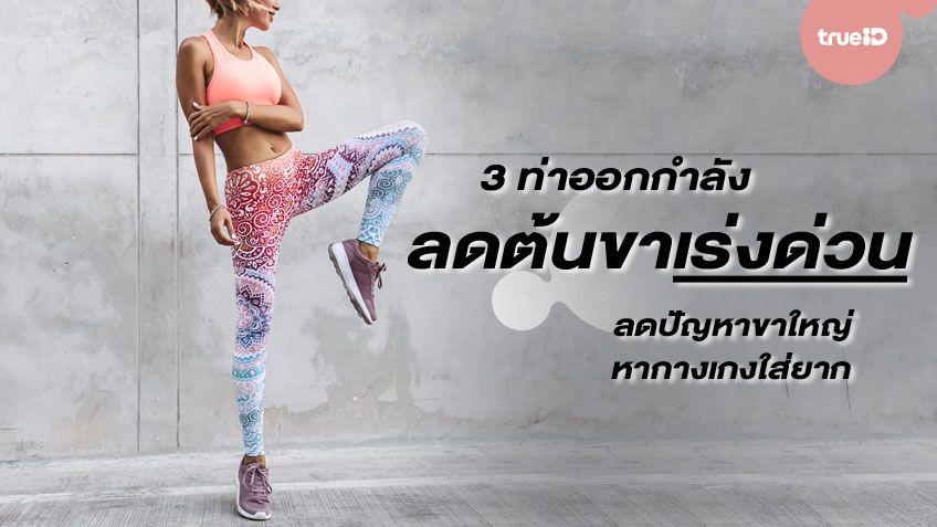 3 ท่าออกกำลังกาย ลดต้นขาเร่งด่วน ลดปัญหาขาใหญ่หากางเกงใส่ยาก