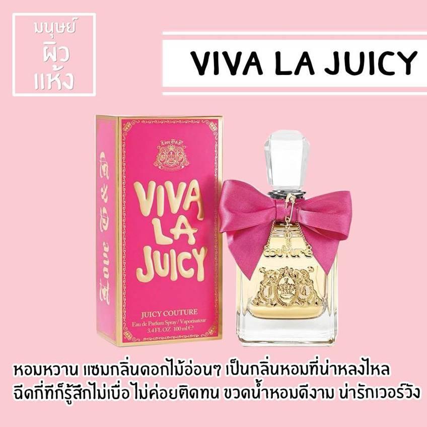 น้ำหอมกลิ่นยอดฮิต ตัวที่ 2 VIVA La Juicy