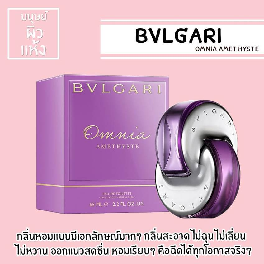 น้ำหอมกลิ่นยอดฮิต ตัวที่ 8 BVLGARI Omnia Amethyste