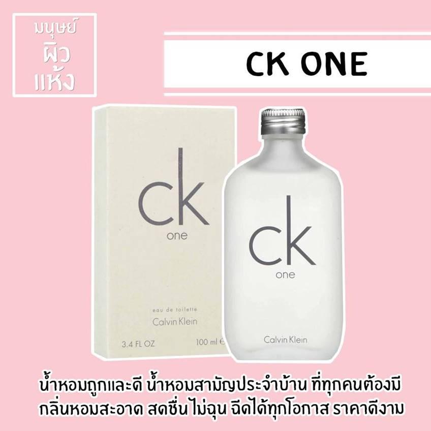 น้ำหอมกลิ่นยอดฮิต ตัวที่ 11 CK One