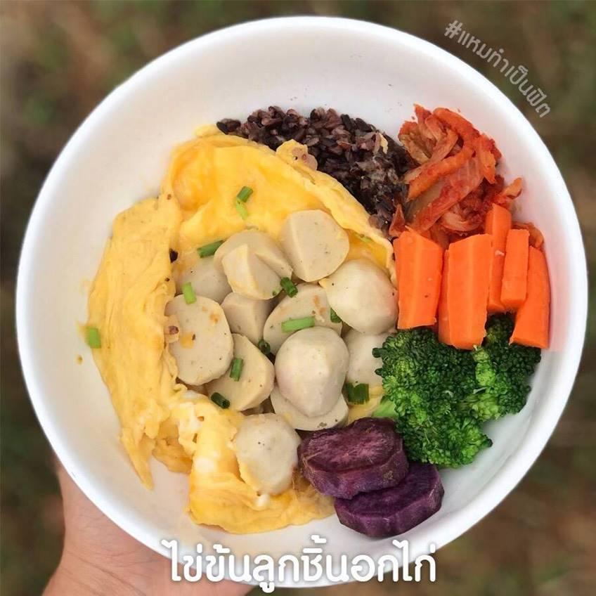 เมนูอาหารคลีน : ข้าวไข่ข้นลูกชิ้นอกไก่