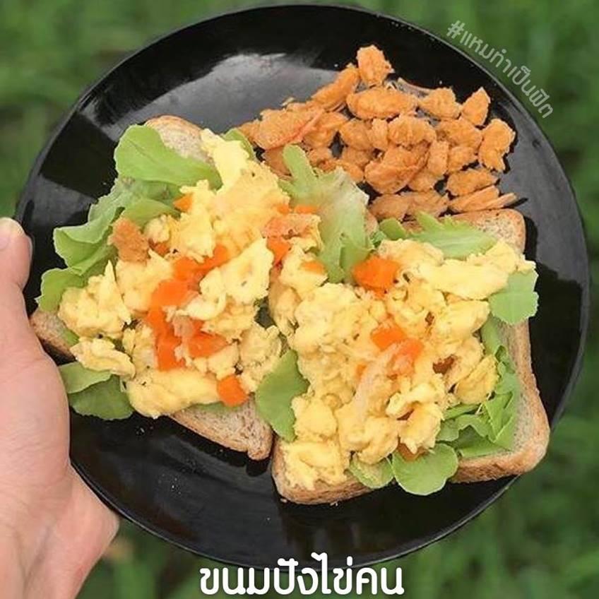 เมนูอาหารคลีน : ขนมปังไข่คนไร้น้ำมัน