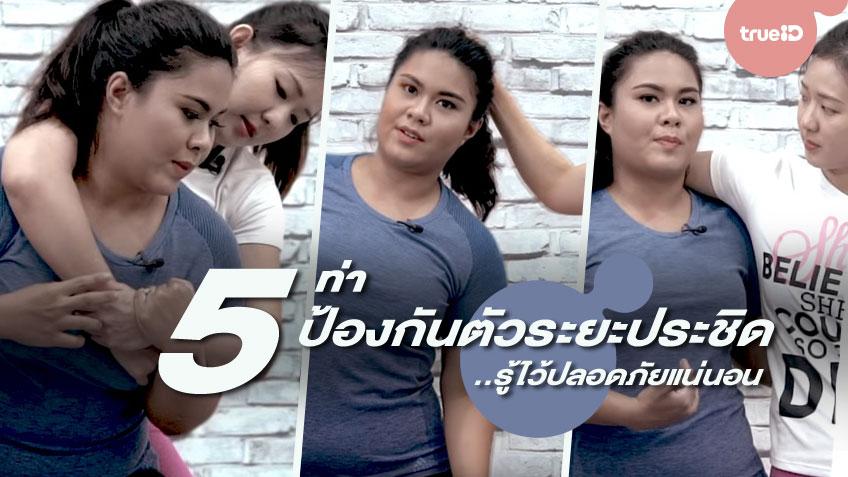 5 ท่าป้องกันตัวระยะประชิด สำหรับผู้หญิง..รู้ไว้ปลอดภัยแน่นอน