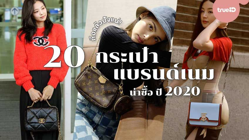 20 กระเป๋าแบรนด์เนมน่าซื้อในปี 2020 ถือแล้วปังแน่! นำเทรนด์ก่อนใคร
