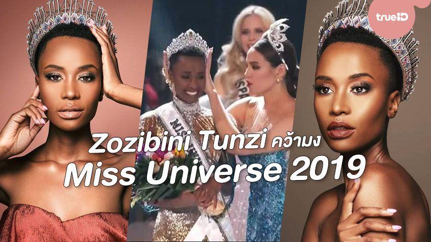 มงแล้วจ้าา! Zozibini Tunzi สาวงามจาก South Africa คว้ามง Miss Universe 2019 ด้านฟ้าใสไปไกลถึง Top 5