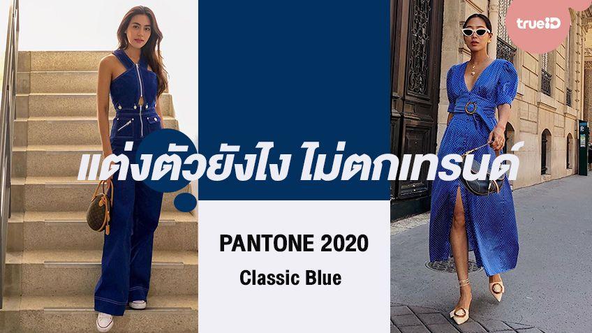 มาแล้ว! สี Pantone 2020 กับไอเดียมิกซ์แอนด์แมทช์เสื้อผ้ายังไงไม่ให้ตกเทรนด์