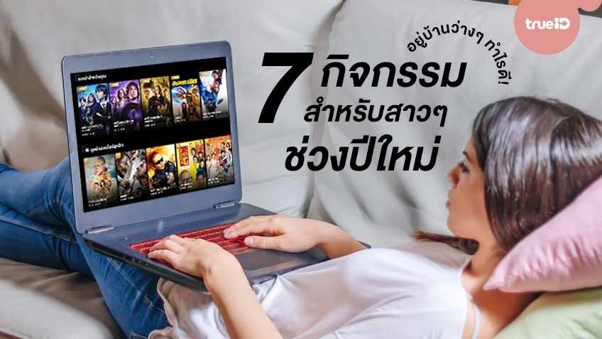ไม่เที่ยวมาทำ! 7 กิจกรรมสำหรับสาวๆ ช่วงปีใหม่ อยู่บ้านว่างๆ ทำไรดี!