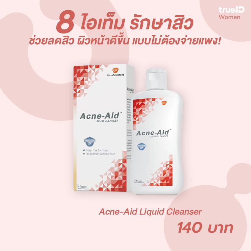 ไอเท็มรักษาสิว ลดสิว : Acne-Aid Liquid Cleanser