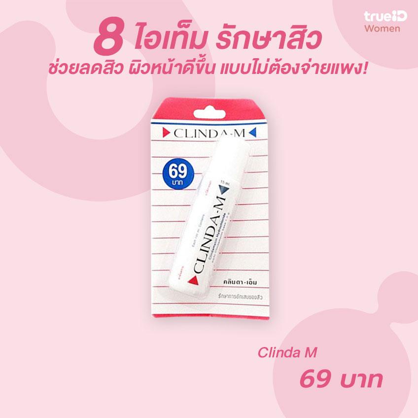 ไอเท็มรักษาสิว ลดสิว : Clinda M