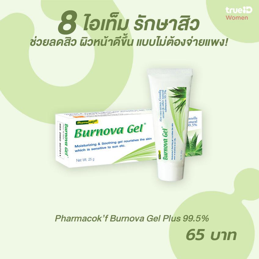 ไอเท็มรักษาสิว ลดสิว : Pharmacok'f Burnova Gel Plus 99.5%