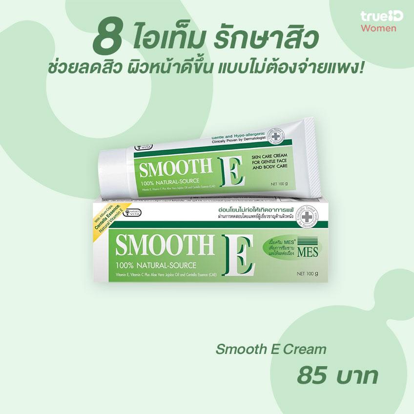 ไอเท็มรักษาสิว ลดสิว : Smooth E Cream