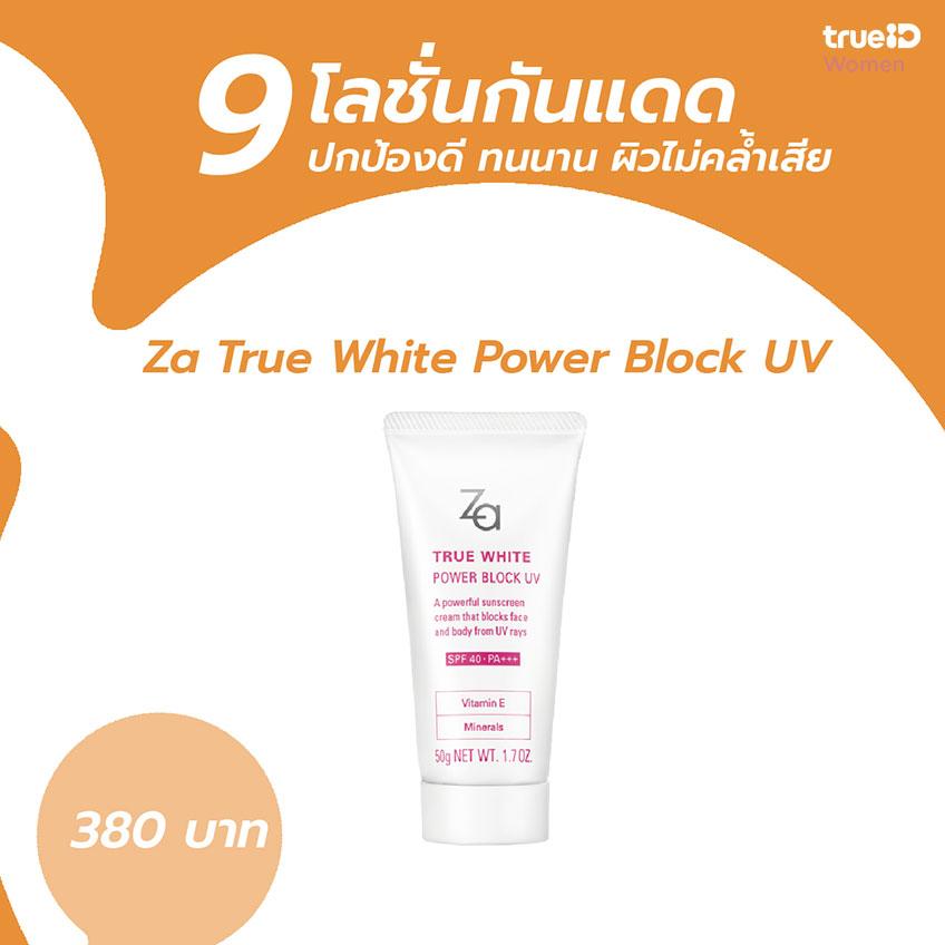 โลชั่นกันแดด ตัวที่ 1 Za True White Power Block UV