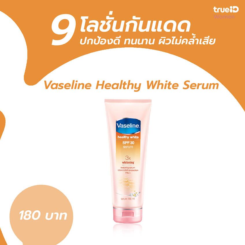 โลชั่นกันแดด ตัวที่ 4 Vaseline Healthy White Serum