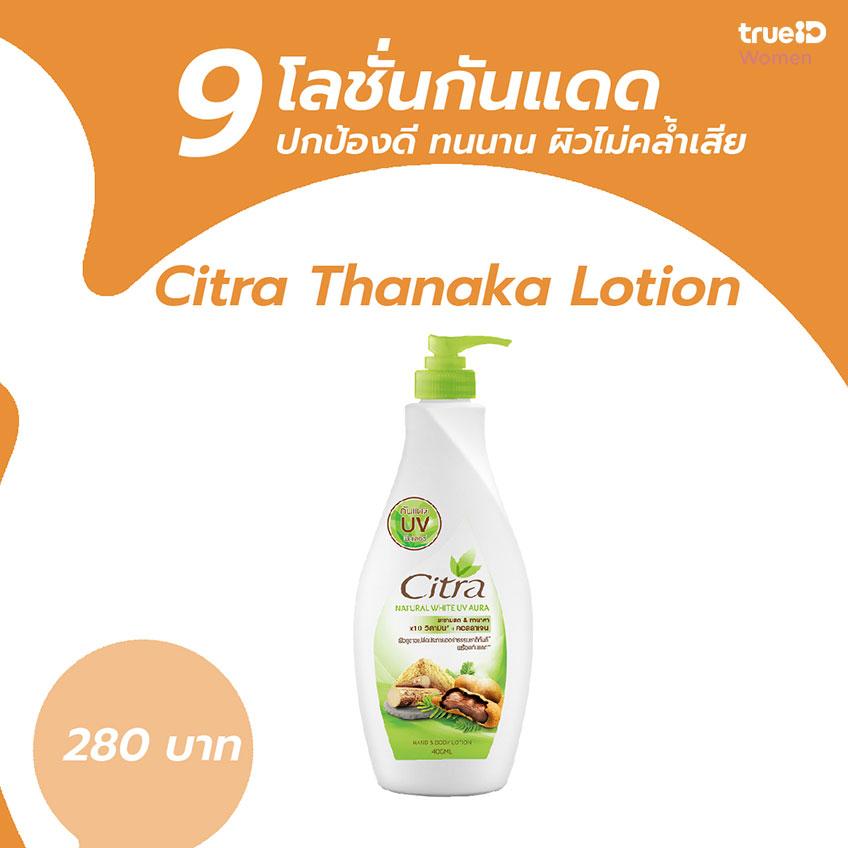 โลชั่นกันแดด ตัวที่ 5 Citra Thanaka Lotion