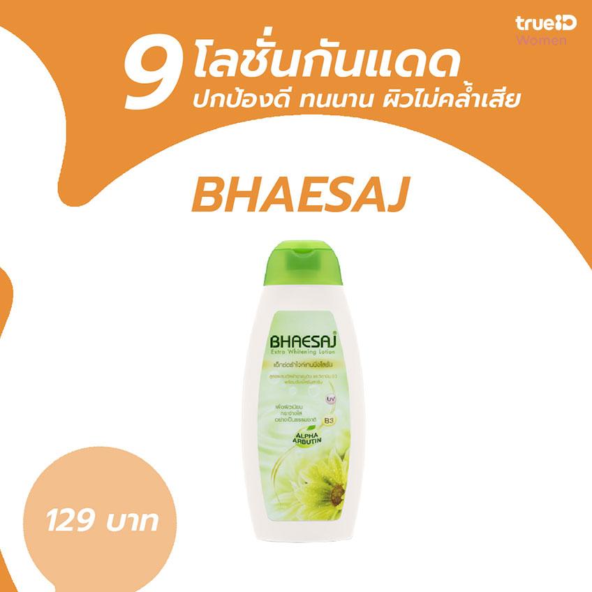 โลชั่นกันแดด ตัวที่ 6 BHAESAJ extra whitening lotion Alpha Arbutin