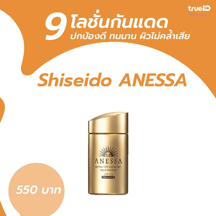 โลชั่นกันแดด ตัวที่ 8 Shiseido ANESSA