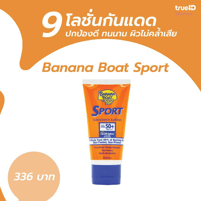 โลชั่นกันแดด ตัวที่ 9 Banana Boat Sport