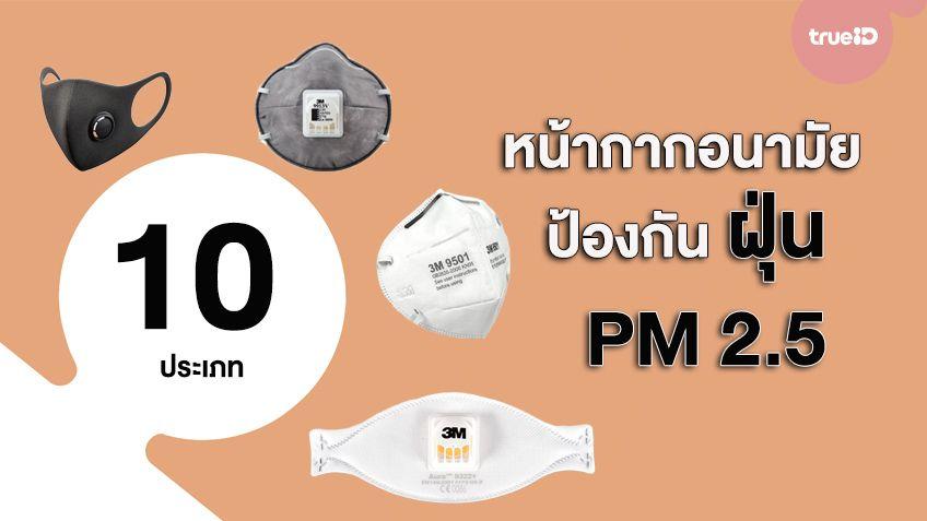 รวม 10 หน้ากากอนามัยป้องกันฝุ่น PM 2.5 ได้ดี มีประสิทธิภาพในการกรอง ของมันต้องมีติดตัวแล้ว!