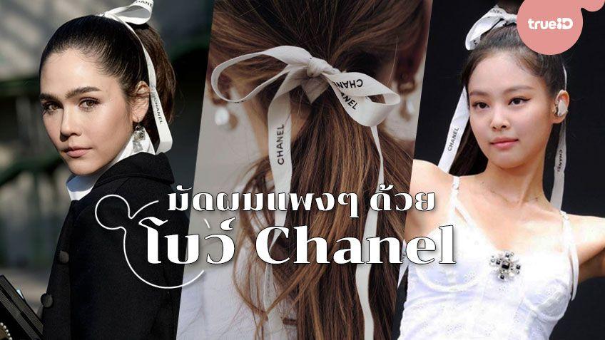 โบว์ธรรมดาหลบไป! ไอเดียมัดผมเก๋ๆ ด้วยโบว์ Chanel สวยแล้วยังดูแพงด้วยอ่ะแม่!