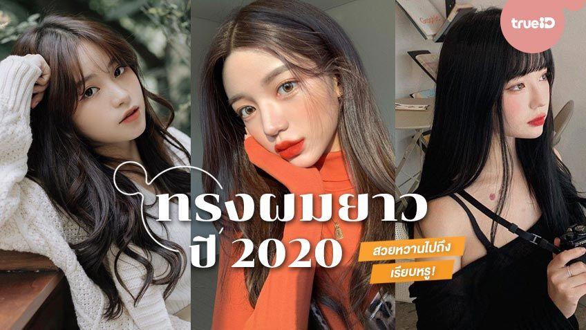 5 ทรงผมยาวสวยๆ ปี 2020 สวยหลากสไตล์ ตั้งแต่สวยหวานไปถึงเรียบหรู!