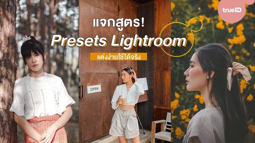 แจกฟรี! สูตร Presets Lightroom for mobile แต่งง่ายใช้ได้จริง งบน้อยก็ (รูป) สวยได้