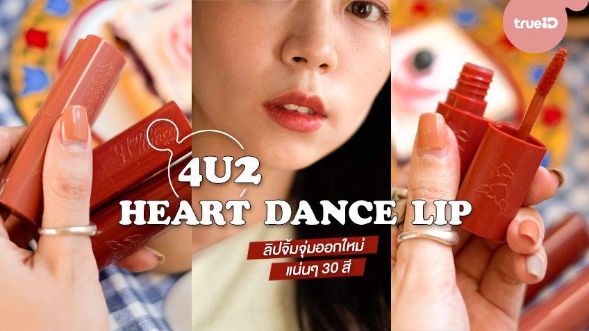 BEAUTY REVIEW | 4U2 Heart Dance Lip ลิปจิ้มจุ่มออกใหม่ 30 สี เนื้อนุ่ม สีสวย ติดทนระดับสิบ!