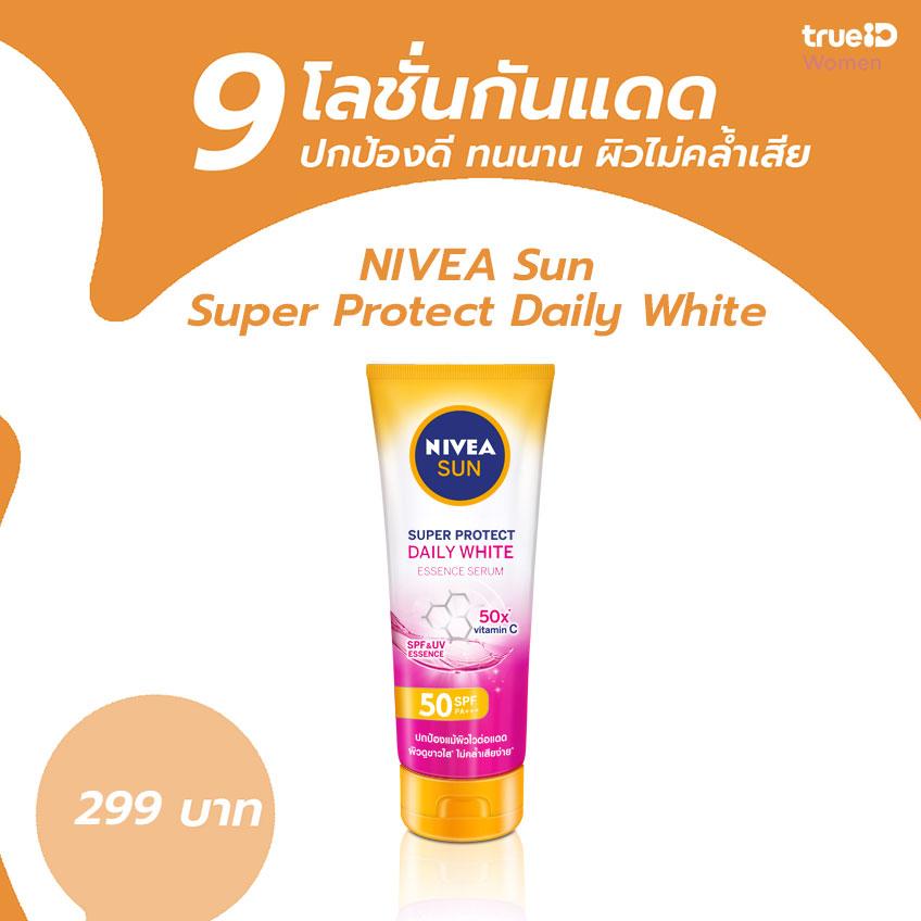 โลชั่นกันแดด - NIVEA Sun Super Protect Daily White Sun Body Serum SPF50/PA+++