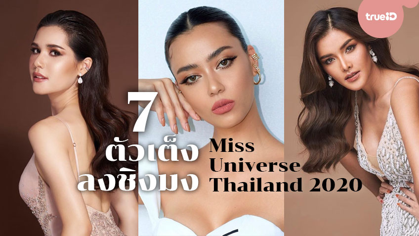 มาแน่! ส่อง 7 สาวตัวเต็ง ลงชิงมง Miss Universe Thailand 2020 ใครจะได้ตั๋วไปจักรวาล!